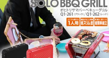 sologrill1