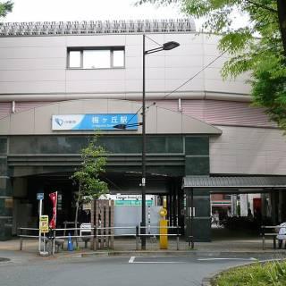 Umegaoka
