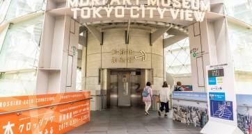 Mori Art Museum Entrance