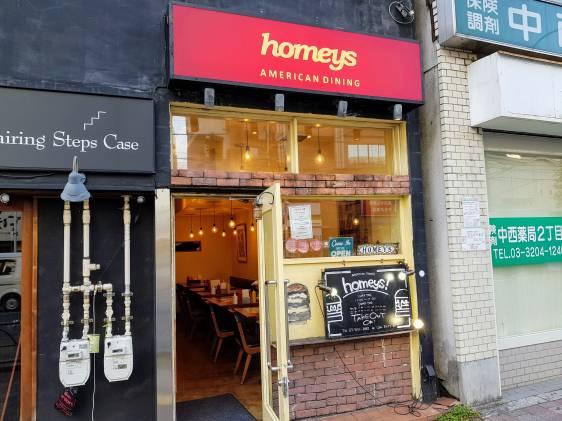 Homey's Hamburgers