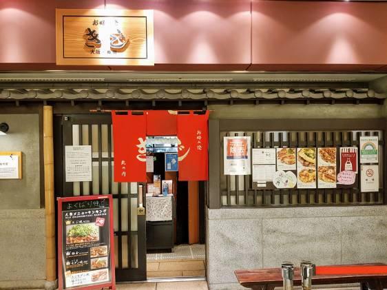 Okonomiyaki Kiji Marunouchi