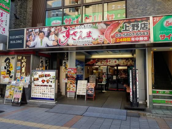 Sushizanmai Ueno