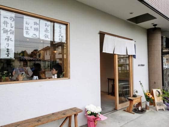 Mahorodou Sougetsu Sweet Shop