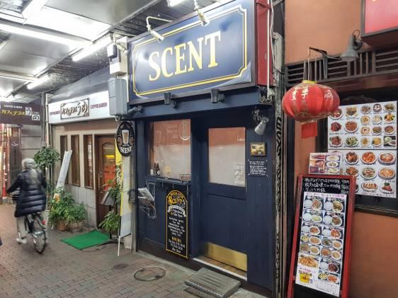 Beer Pub Scent entrance