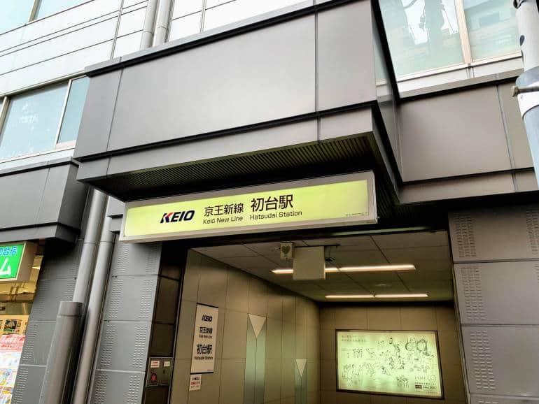 Hatsudai Station Keoi Line