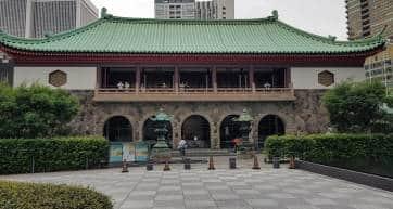 Main entrance of the Okura Museum of Art